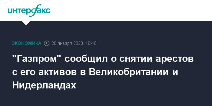 «Газпром» сообщил о снятии арестов с его активов в Великобритании и Нидерландах