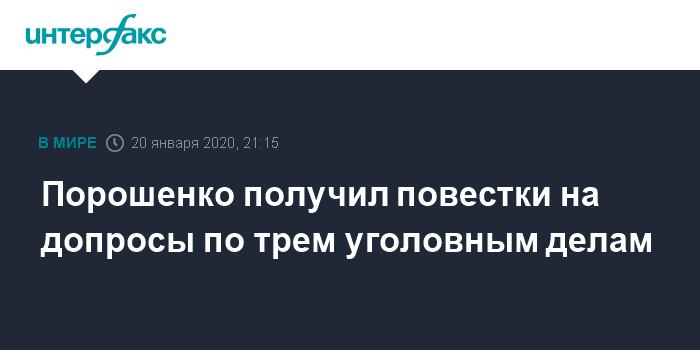 Порошенко получил повестки на допросы по трем уголовным делам