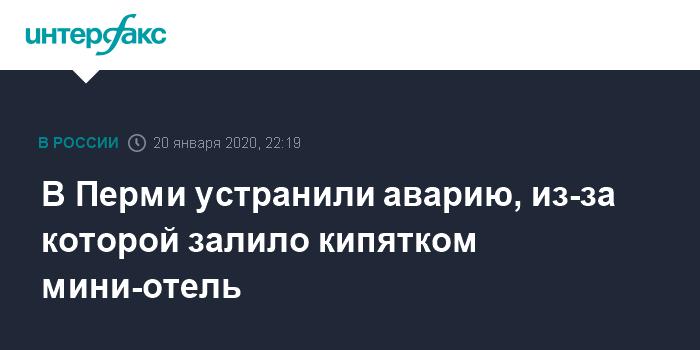 В Перми устранили аварию, из-за которой залило кипятком мини-отель