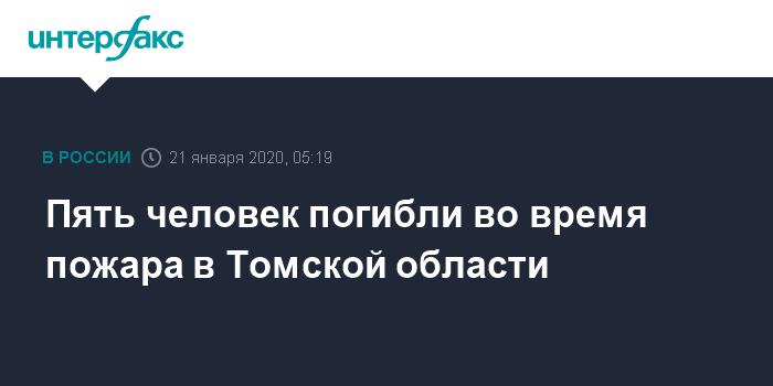 Пять человек погибли во время пожара в Томской области