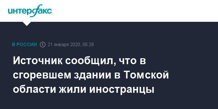 Источник сообщил, что в сгоревшем здании в Томской области жили иностранцы