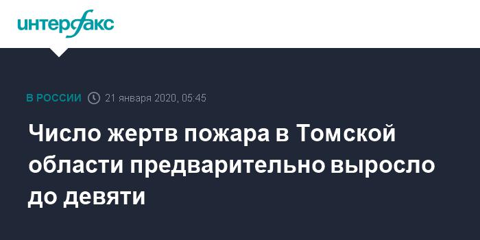 Число жертв пожара в Томской области предварительно выросло до девяти