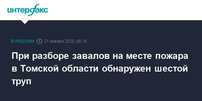 При разборе завалов на месте пожара в Томской области обнаружен шестой труп