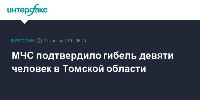 МЧС подтвердило гибель девяти человек в Томской области