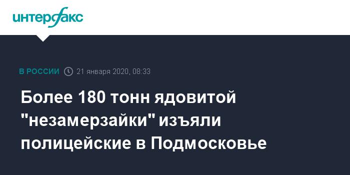Более 180 тонн ядовитой «незамерзайки» изъяли полицейские в Подмосковье