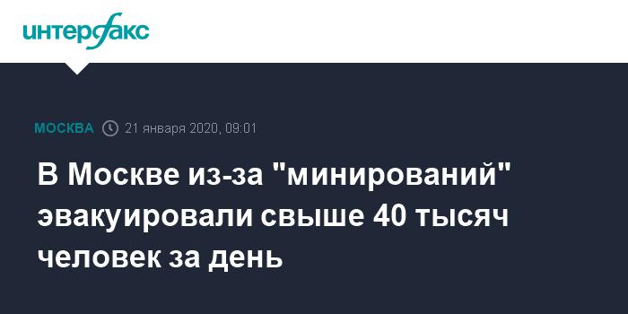 В Москве из-за «минирований» эвакуировали свыше 40 тысяч человек за день