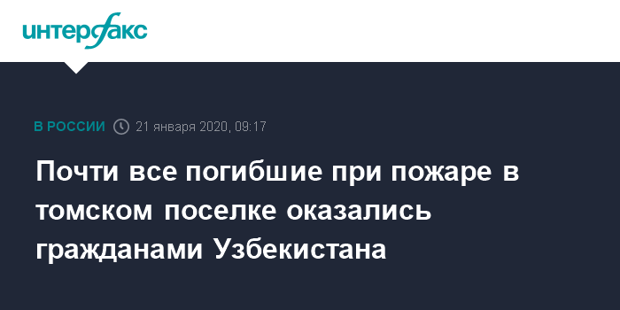 Губернатор Томской области соболезнует из-за гибели граждан Узбекистана при пожаре