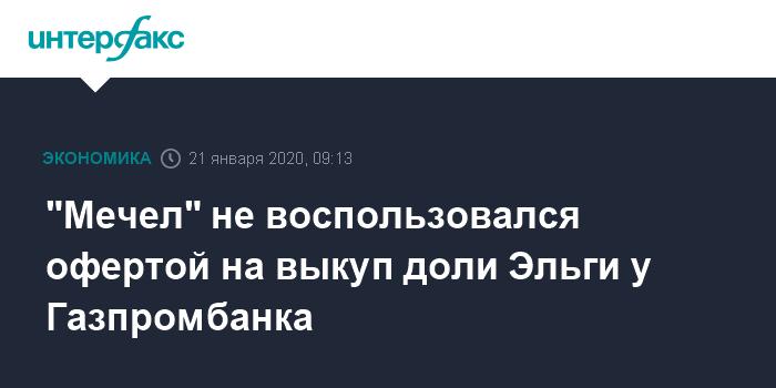 «Мечел» не воспользовался офертой на выкуп доли Эльги у Газпромбанка