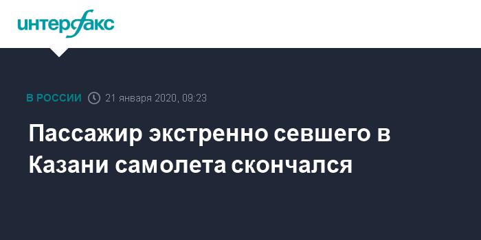 Пассажир экстренно севшего в Казани самолета скончался