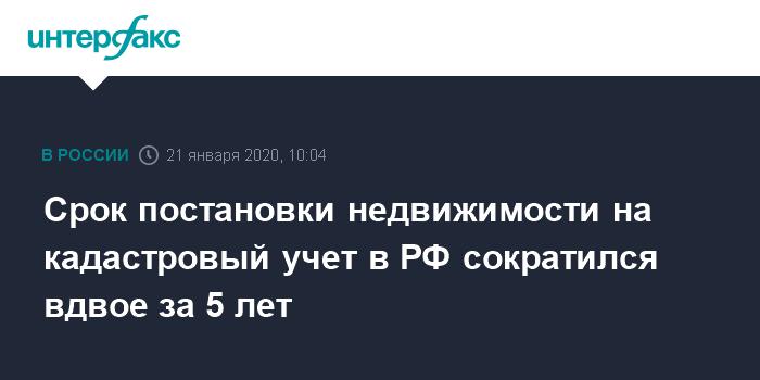 Срок постановки недвижимости на кадастровый учет в РФ сократился вдвое за 5 лет