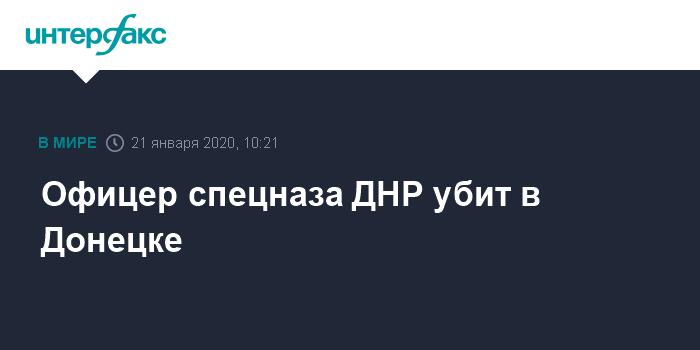 Офицер спецназа ДНР убит в Донецке