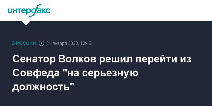Сенатор от Калужской области написал заявление о сложении полномочий
