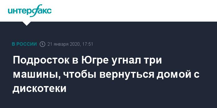 В России юноша угнал три автомобиля в попытке добраться домой после дискотеки