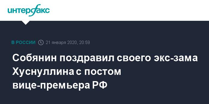 Еще один уроженец Казани занял высокий пост в правительстве России