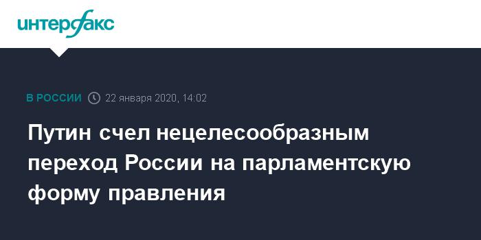 Россиянам нужна крепкая президентская власть, - Путин