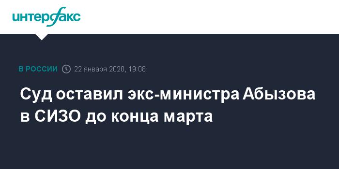 Дело Захарченко: суд снял арест с имущества экс-главы МВД