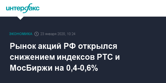 Рынок акций РФ продолжил снижение вслед за подешевевшей нефтью и откатом фондовых площадок в Азии