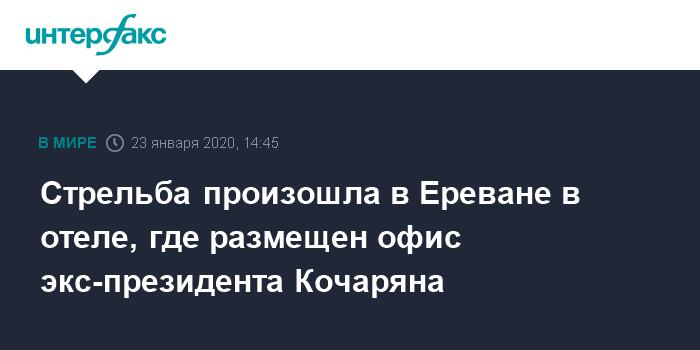 Экс-президент Армении Кочарян вновь будет арестован