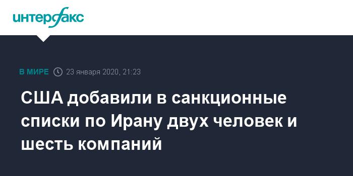"""США убрали из """"черного списка"""" три российские компании"""