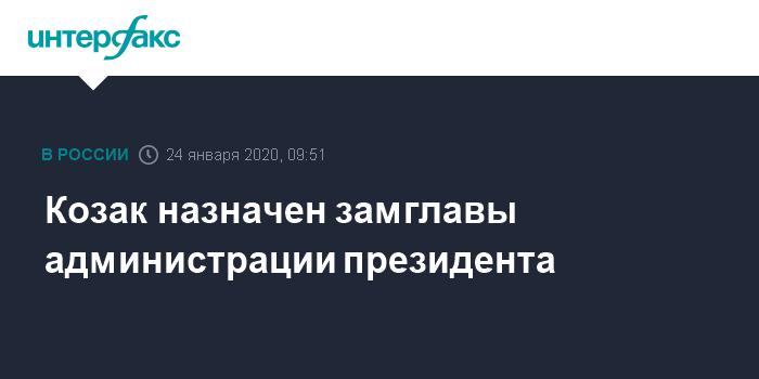 """""""Куратором"""" СНГ в администрации Путина стал Козак. Засланный"""