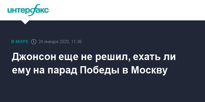 Президент Польши Коморовский отказался приезжать в Москву на День Победы