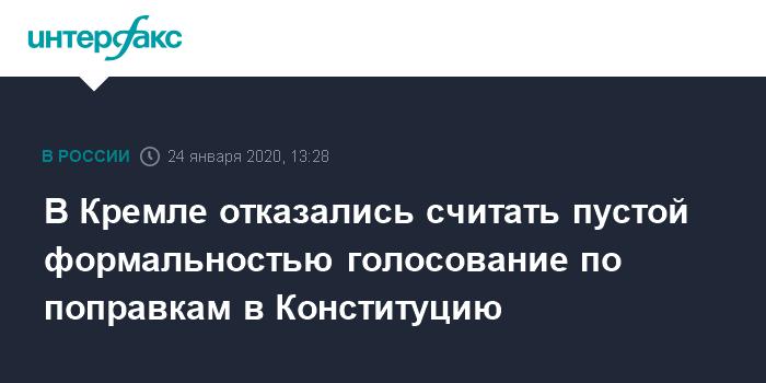 Путин внес поправки к Конституции на рассмотрение Госдумы