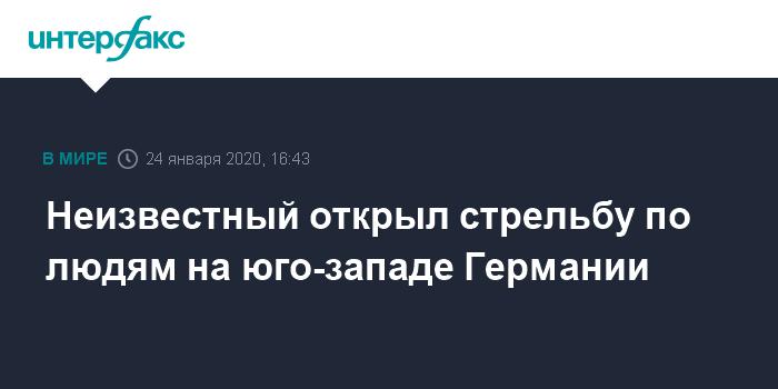 Россиян нет среди пострадавших при стрельбе в Рот-ам-Зе