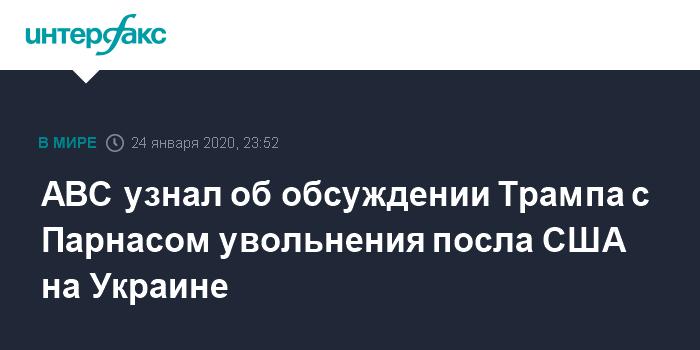 У Зеленского надеются вскоре посетить США с официальным визитом