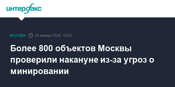 """Роскомнадзор заблокировал сервис, откуда шли сообщения о """"минировании"""""""