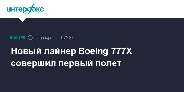 Российские авиакомпании ищут замену Boeing 737 MAX