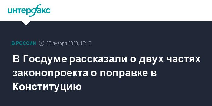 Свериться с точкой зрения россиян. Песков рассказал о новых деталях голосования по поправкам в Конституцию