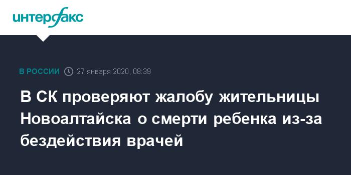 В Иркутске мать выбросила своих детей с восьмого этажа и спрыгнула сама