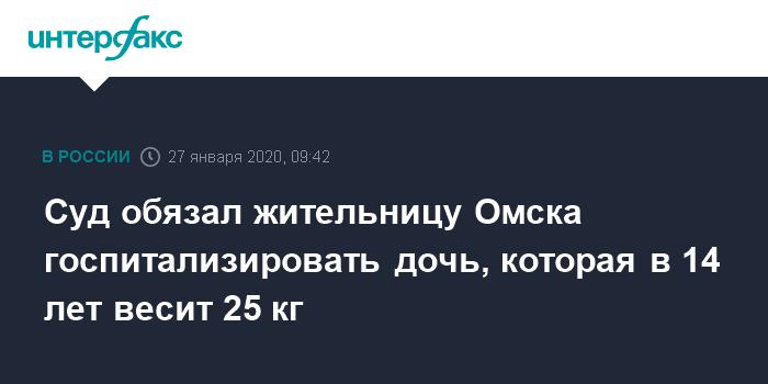 Россиянка запретила лечить дочку-подростка весом 25 кг из-за религии