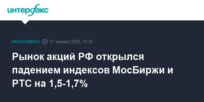 Рынок акций РФ продолжает снижение вслед за мировыми площадками