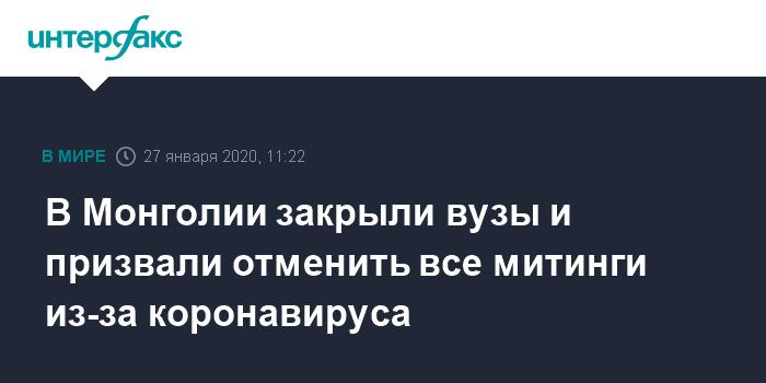 В Монголии закрыли вузы и призвали отменить все митинги из-за коронавируса