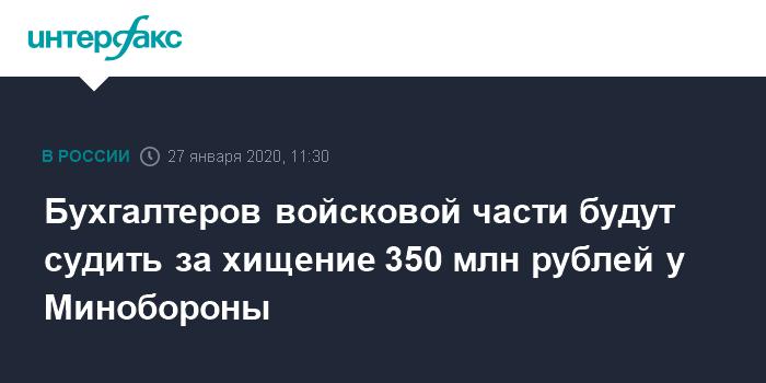 Хищение сотен миллионов рублей обнаружили в стратегических войсках РФ