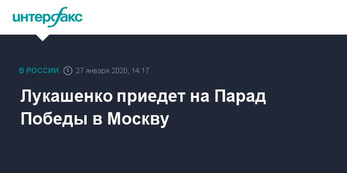 9 мая Александр Лукашенко будет на Красной площади в Москве