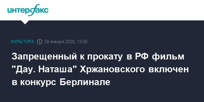 """Одна из частей """"Дау"""" Хржановского вошла в программу фестиваля """"Берлинале"""""""