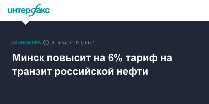 Беларусь повысит тарифы на транзит российской нефти без согласия России
