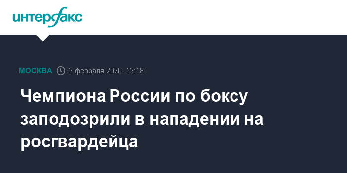 В Федерации бокса России опровергли наркоманию Георгия Кушиташвили