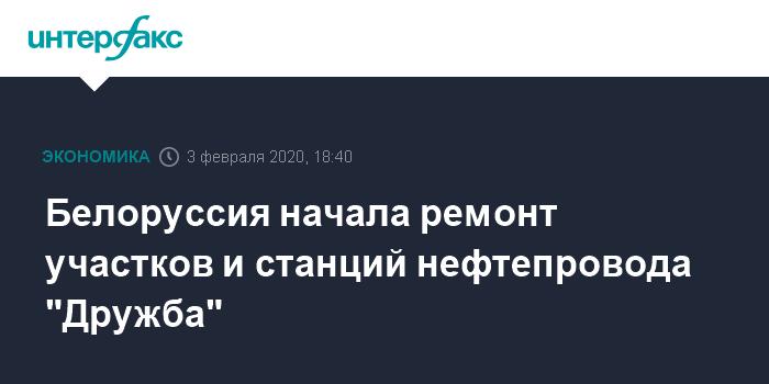 """На фоне нефтяного кризиса Беларусь начала ремонт новых участков нефтепровода """"Дружба"""""""