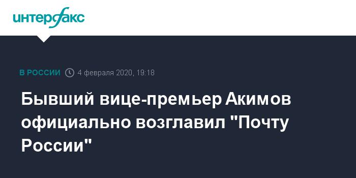 Бывший вице-премьер Максим Акимов стал гендиректором Почты России