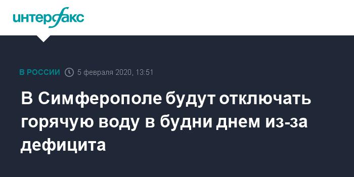 В Симферополе будут отключать горячую воду в будни днем из-за дефицита