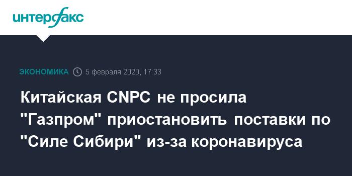 """Газпром"" отменил тендер на строительство ""Силы Сибири"" за 156 млрд рублей"