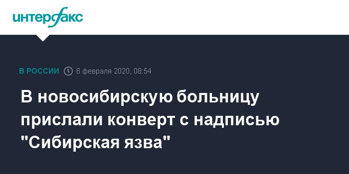 """В новосибирскую больницу прислали конверт с надписью """"Сибирская язва"""""""