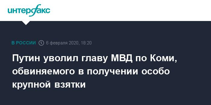 Четыре генерала МВД и МЧС сняты с должностей