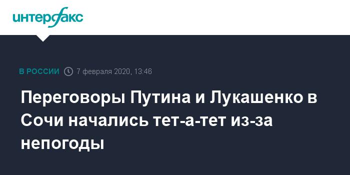 Путин и Лукашенко после хоккея вернулись за стол переговоров
