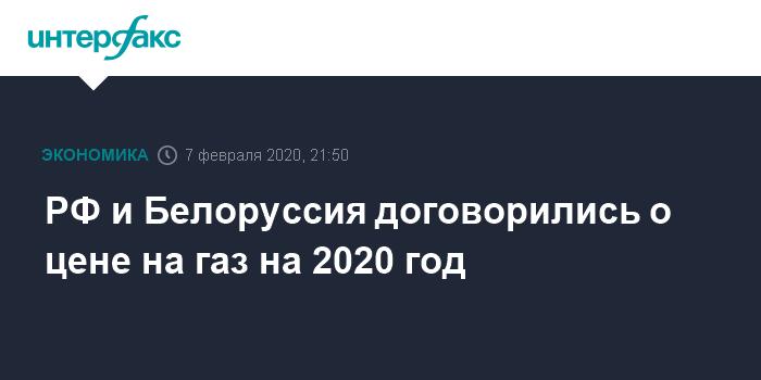 Беларусь договорилась с Россией о поставках газа на условиях 2019 года