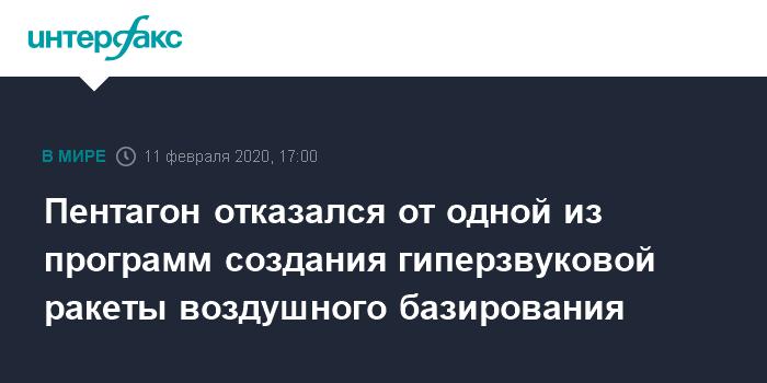 """Россия продемонстрировала США ракетный комплекс """"Авангард"""" с гиперзвуковым блоком"""