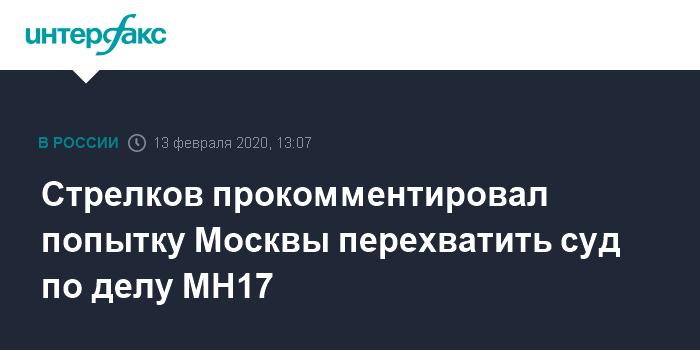 Родственники погибших на борту MH17 обратились к российским властям